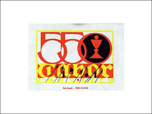 Zápalky - 550. výročí založení města Tábor 1420-1970 (1970)