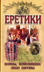Еретики – войны, изменившие лицо Европы